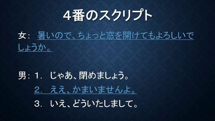 Japanese-Language Proficiency Test (JLPT) N3 #36