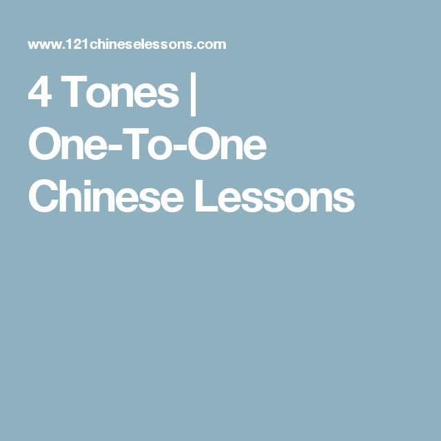 4 Tones | One-To-One Chinese Lessons