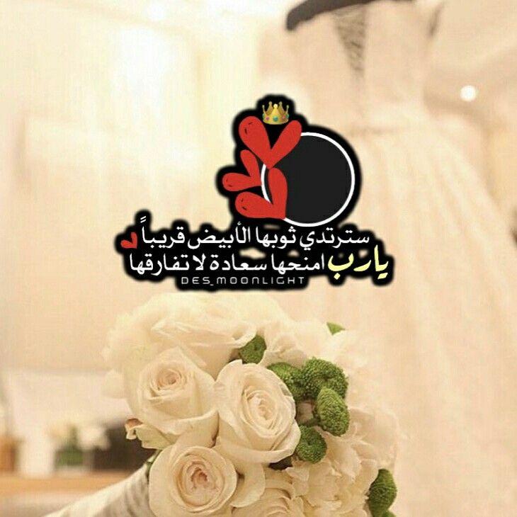 Pin By أكليل الجبل On زفاف Wedding Themes Bride Ball Dresses