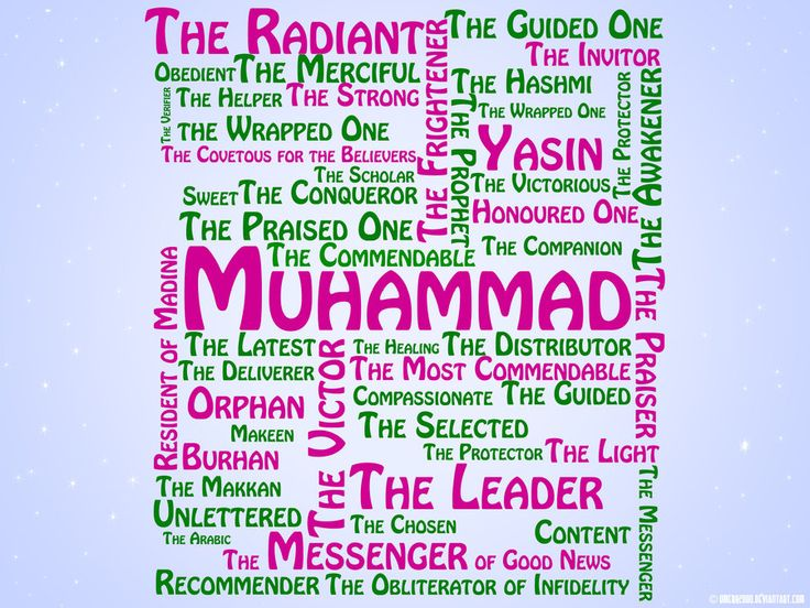 50 Names of Muhammad by ~umerr2000 on deviantART