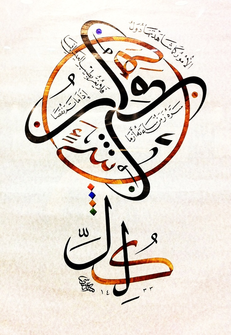 Calligraphy artworks displayed at the 7th Dubai International Exhibition for Arabic Calligraphy, that took place on Feb 16-23