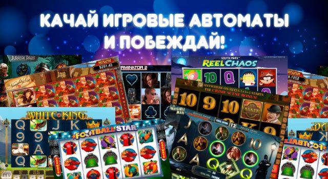 Скачать игровые автоматы на комп бесплатно казино принцесс минск вакансии