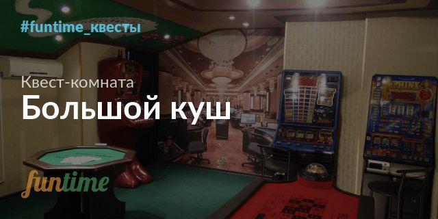 «Большой куш» квест-комната в Киеве для восьми игроков. Отзывы и оценки посетителей.