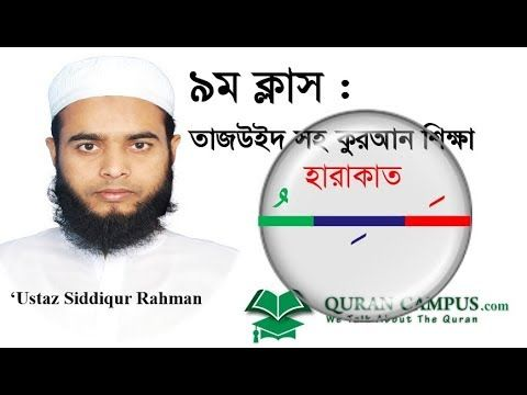 Quran Shikkha bangla video part-9, Learn Quran in bangla || Quran Campus