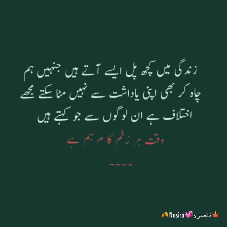 Life Quotes Poetry: 171 Best Awesome Urdu Quotes & Poetry Images On Pinterest