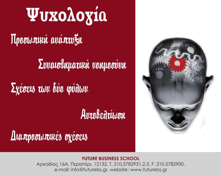 Σεμινάρια Ψυχολογίας Diploma στην Εργασιακή Ψυχολογία http://www.futurebs.gr/seminario.php?idSem=125