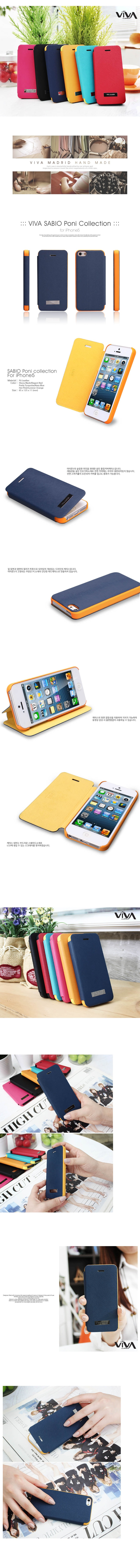그린피플 [VIVA] Sabio 아이폰5 케이스] iPhone5
