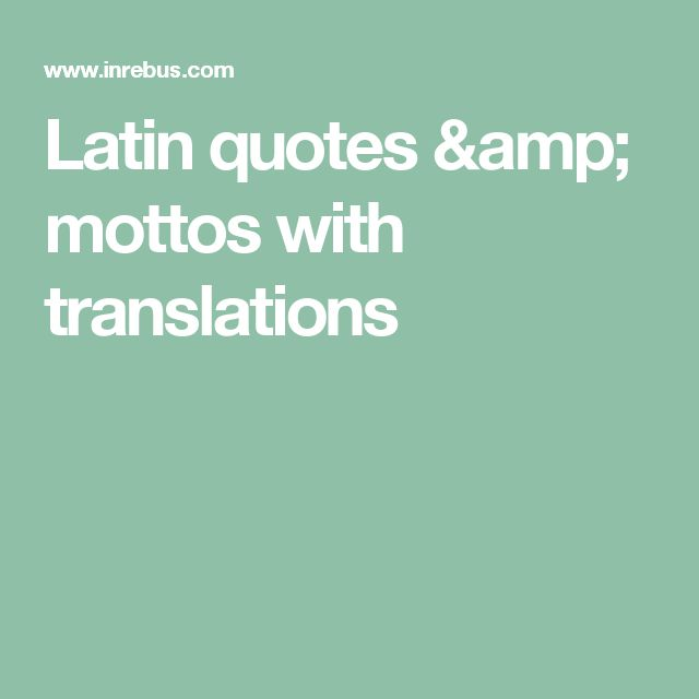 17 Best Latin Quotes On Pinterest