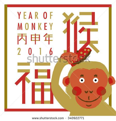 Monkey greeting in Chinese New Year 2016 Words meaning: Monkey, year of monkey 2016, fortune - stock vector