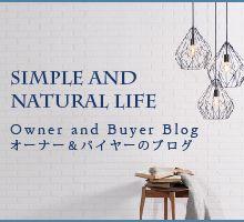 Auliiオーナー&バイヤーのブログ  Natural Comfort - ナチュラルコンフォートなライフスタイルと北欧デザイン、インテリア、雑貨等を紹介。  Webコンセプトストア   Aulii アウリィ