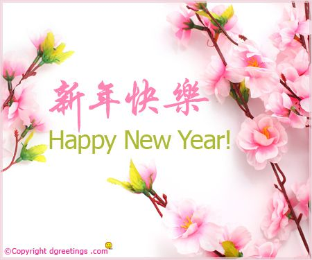 Dgreetings- Happy Chinese New Year.