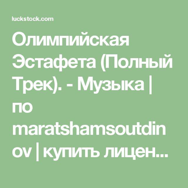 Олимпийская Эстафета (Полный Трек). - Музыка | по maratshamsoutdinov | купить лицензию и скачать мгновенно