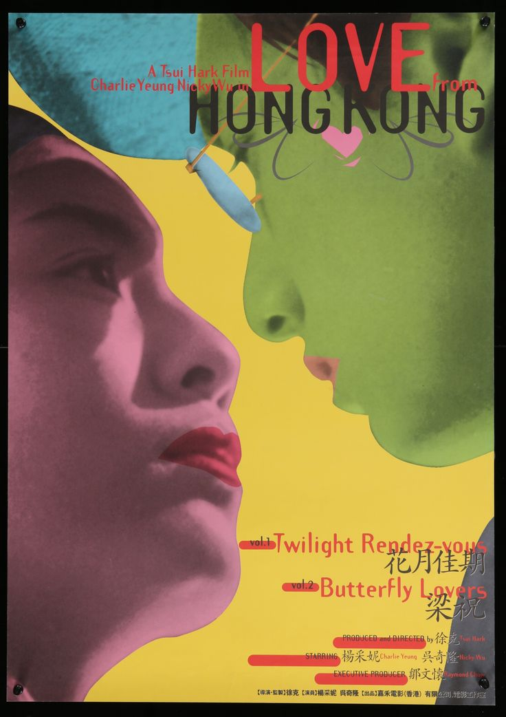Love From Hong Kong< Japanese movie poster. (unknown film)