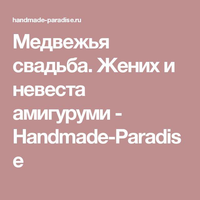Медвежья свадьба. Жених и невеста амигуруми - Handmade-Paradise