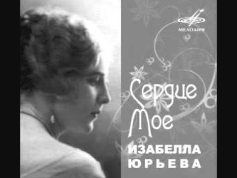 "Изабелла Юрьева  - ""Если можешь,прости"". - YouTube"