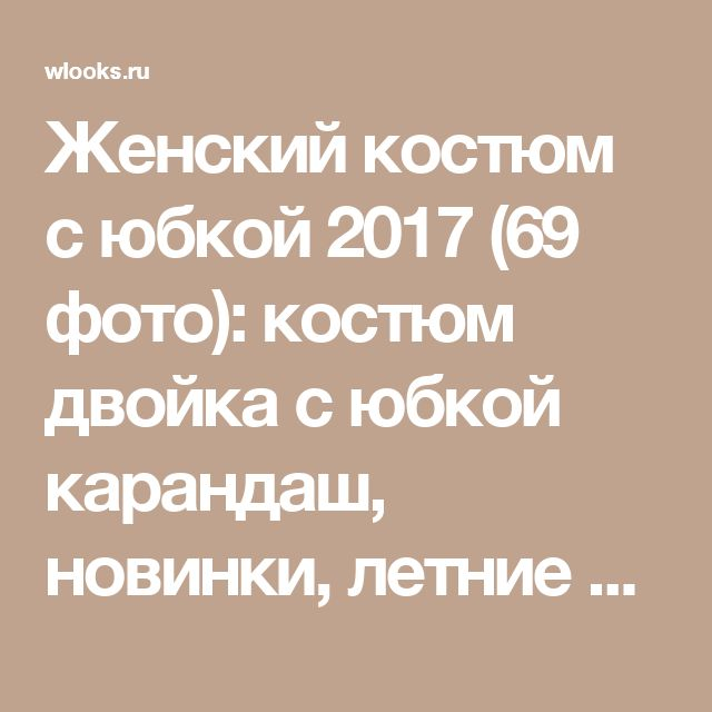 Женский костюм с юбкой 2017 (69 фото): костюм двойка с юбкой карандаш, новинки, летние костюмы для женщин