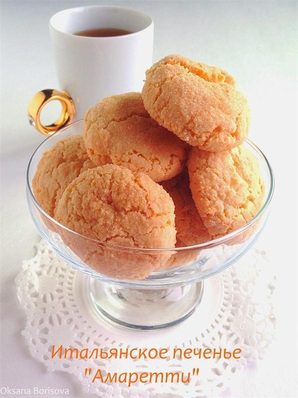 ох, уж эти итальянские печенька))))