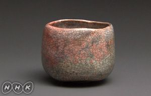 赤樂茶碗 「常初花」楽吉左衛門15代