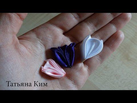 3 Новых Лепестка Канзаши одним способом/New Petals Kanzashi - YouTube