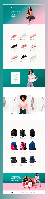 web design e-shop Puma (concept)