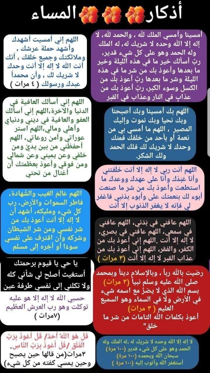 اذگار الصباح واذگار المساء Islam Facts Islamic Quotes Arabic Quotes