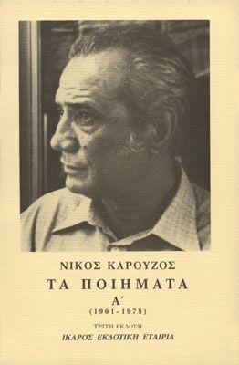 ΚΑΡΟΥΖΟΣ ΝΙΚΟΣ - ΤΑ ΠΟΙΗΜΑΤΑ Α'(1961-1978)