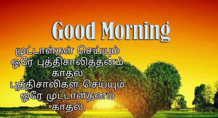 Tamil Good Morning Images Good Morning Images Good Morning Photos Morning Images
