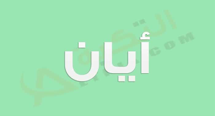 معنى اسم أيان بالتفصيل سيتم توضيحه واكتشاف المعنى الحقيقي وراء ذلك الاسم حكم الشريعة الإسلامية في تسميته الصفات ال Tech Company Logos Company Logo Vimeo Logo