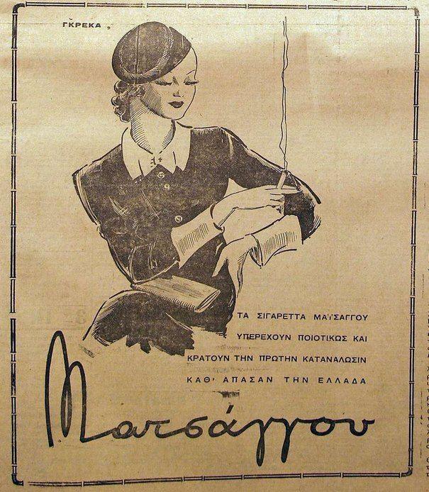 30 παλιές ελληνικές διαφημιστικές αφίσες!