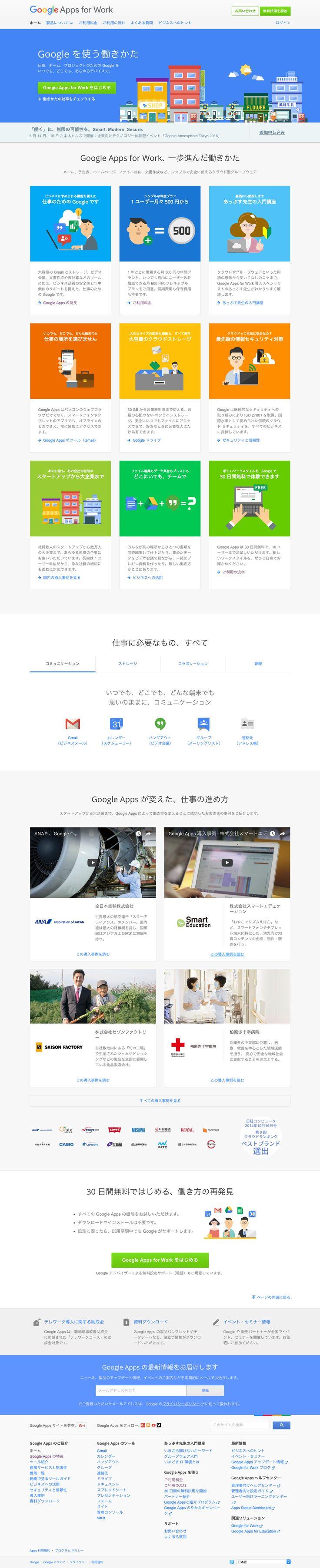 https://apps.google.co.jp/intx/ja/