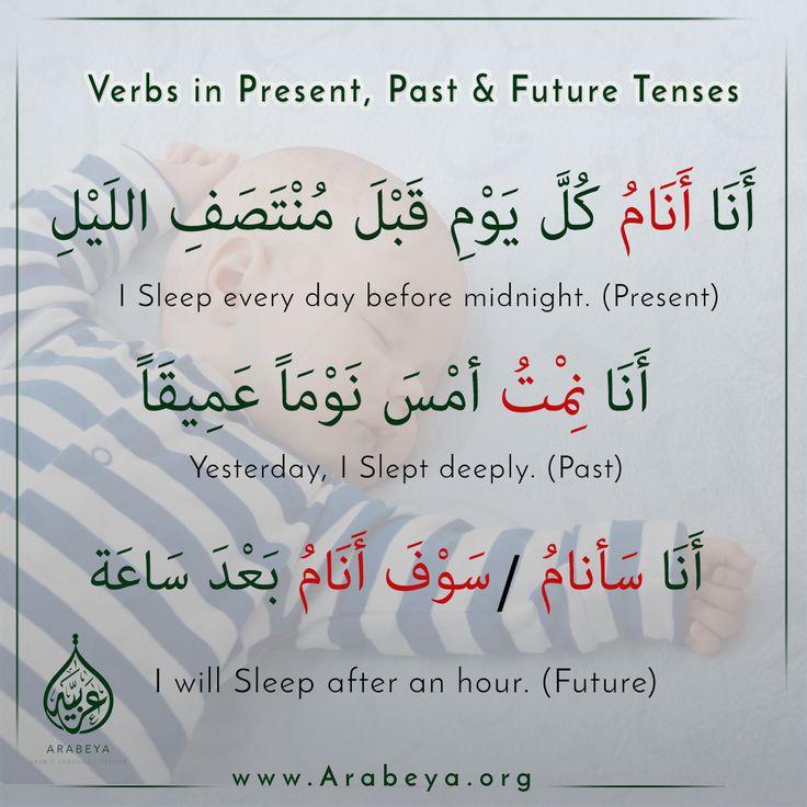 To Sleep  يَنَام