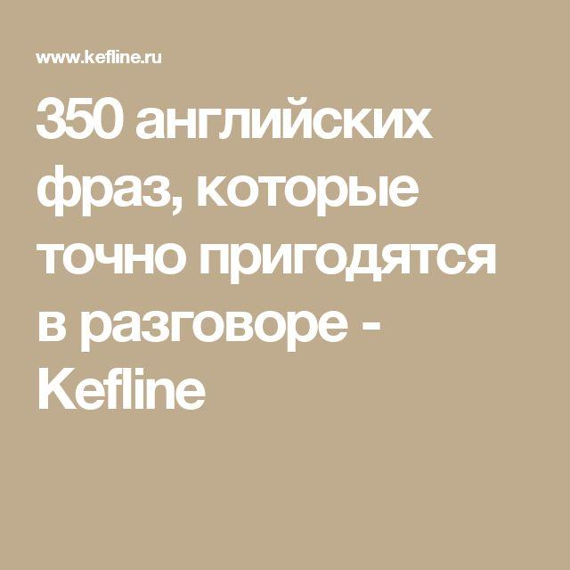 350 английских фраз, которые точно пригодятся в разговоре - Kefline
