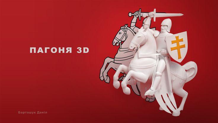 Пагоня ў 3D