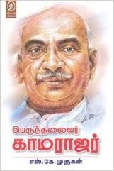 Image result for kamarajar