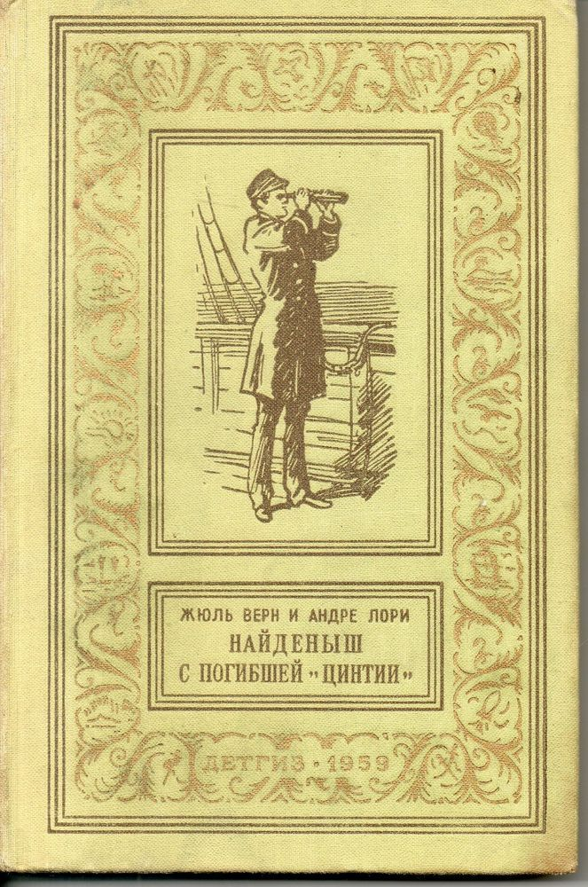 """Foundling from the dead"" Cynthia ""- the only novel written by Jules Verne in collaboration. Coauthor Jules Verne - Andre Laurie (pseudonym Pascal Grousset), a well-known journalist and an active participant in the Paris Commune. The novel tells the story of a shipwreck survivor accidentally boy, the formation of his character and to overcome the difficulties and obstacles in his path to erect American Theodore Browne. to prevent the young and energetic young man Eric Gersebomu learn…"