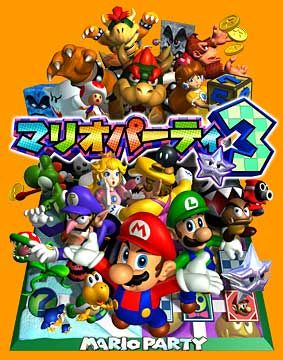 Nintendo64  マリオパーティ3