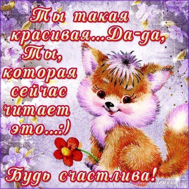 Елена гордовенко открытки с добрым