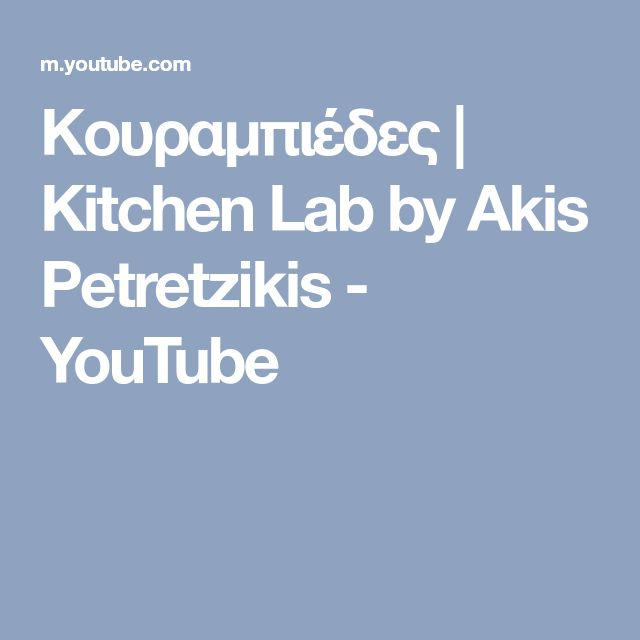 Κουραμπιέδες | Kitchen Lab by Akis Petretzikis - YouTube