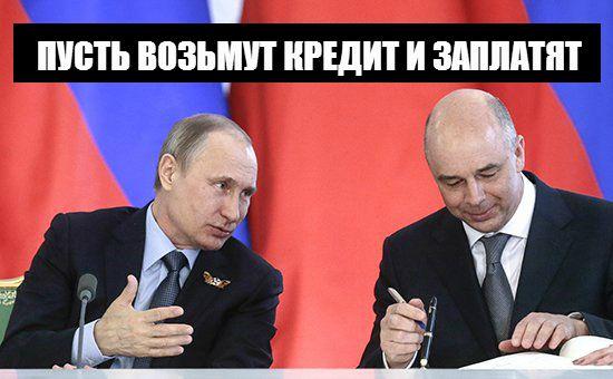 Путин предложил МВФ дал кредит Украине на погашение долгов перед Россией | Нечем платить кредит по-украински