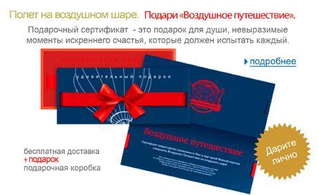 Подарочный сертификат Воздушное Путешествие полет на воздушном шаре, удивительный подарок для Вас и Ваших близких.