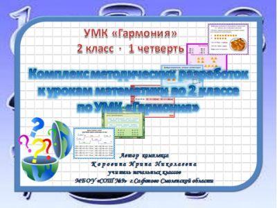 """""""Детские презентации"""" - Детская презентация 1 четверть 2 класса (математика) - viki.rdf.ru"""