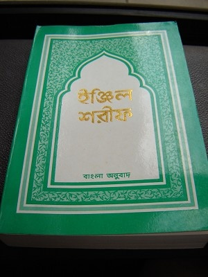 Bengali Green New Testament / CLVP260P [Paperback] by Bible Society