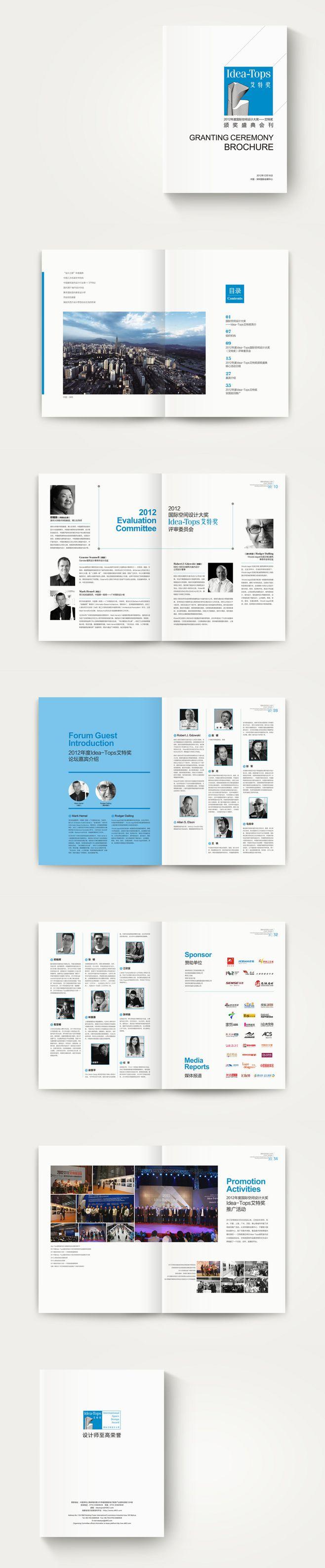 2012年度IDEA-TOPS艾特奖颁奖...