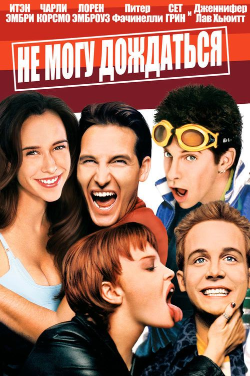 Can't Hardly Wait Full Movie Online 1998