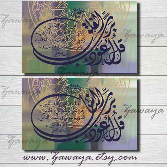 Purple Green Qul Abstract Qur 39 Anic Verse Art Arabic By