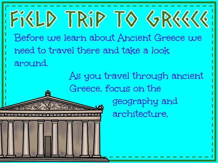 FREE - Field Trip to Greece using Google Maps and Google Cardboard