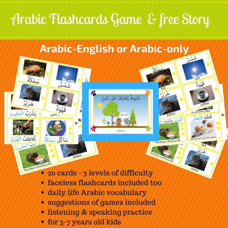 www.arabicplayground.com Arabic Flashcards Game and Free Story by Arabic Seeds