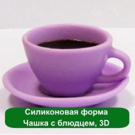 Силиконовая форма Чашка с блюдцем, 3D