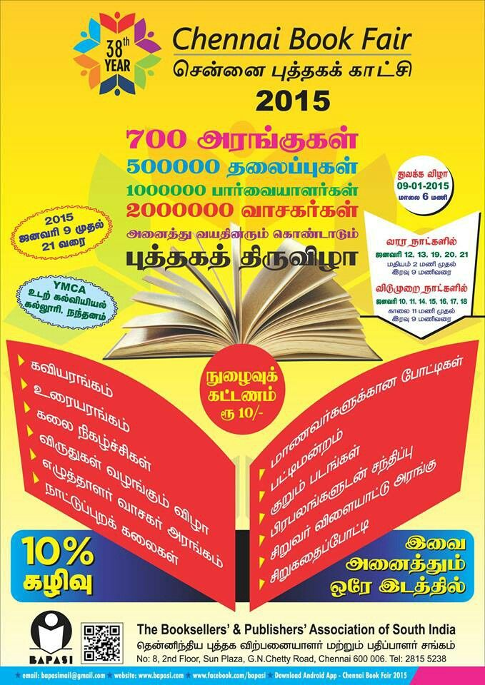 #Events #in #Chennai #Events2offers.com #Chennai Book Fair 2015 - 38th #YearVenue : YMCA Ground, #Nandanam, Chennai #Date : 2015-01-09 -2015-01-21 #Timing : 02:00:00 pm - 09:00:00 pm