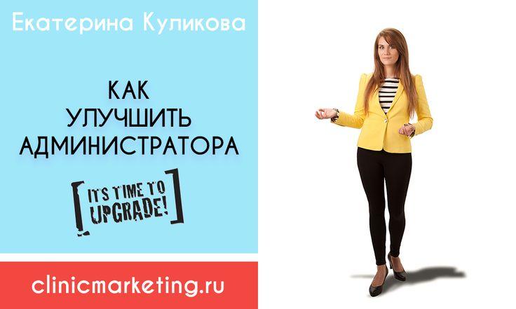 """Как улучшить своих администраторов?   С Вами на связи Екатерина Куликова, медицинский бизнес-консультант, предприниматель и интернет-маркетолог.  Я приглашаю Вас в этот четверг, 8 декабря, в 16:00 по московскому времени посетить мой вебинар на тему """"Как увеличить продажи в клинике с помощью своих администраторов"""". По отзывам участников - я даю на данном бесплатном вебинаре больше структурированной и уникальной информации, чем это делают обучающие специализированные агентства за деньги…"""